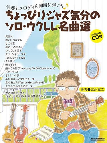 伴奏とメロディを同時に弾こう ちょっぴりジャズ気分のソロ・ウクレレ名曲選 (CD付、YouTube動画対応)
