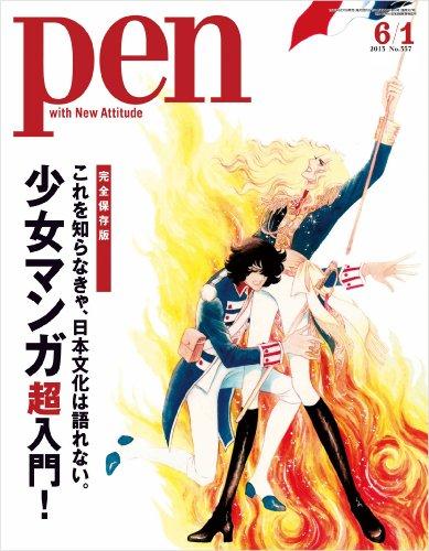 Pen (ペン) 2013年 6/1号 [雑誌]