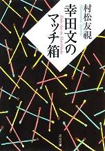 表紙: 幸田文のマッチ箱 (河出文庫) | 村松友視