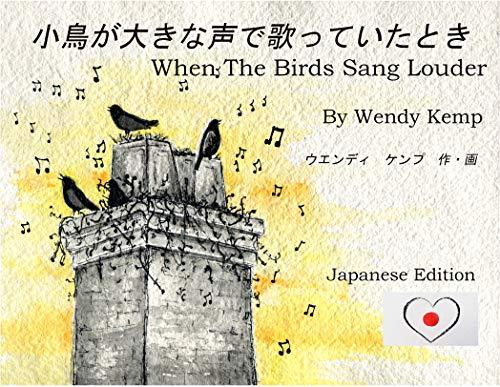 小鳥が大きな声で歌っていたとき