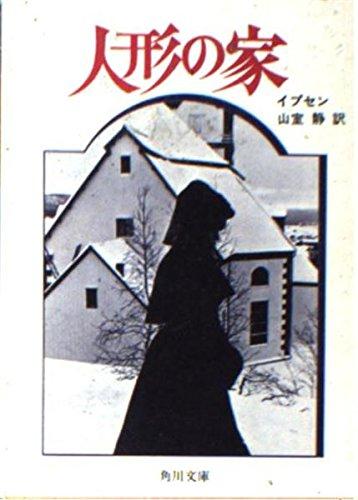人形の家 (角川文庫)の詳細を見る