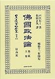 日本立法資料全集 別巻 654 佛國政法論 第2帙 上卷