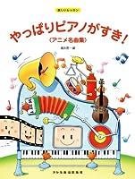 楽しいレッスン やっぱりピアノがすき! アニメ名曲集