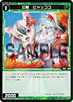 【パラレル】ウィクロス WXDi-P01-072P 幻獣 ヒャッココ (C コモン) ブースターパック GLOWING DIVA