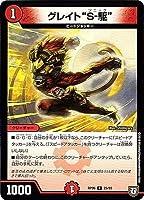 """デュエルマスターズ新6弾/DMRP-06/25/R/グレイト""""S-駆"""""""
