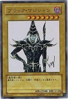 Yu-Gi-Oh! WJMP-JP012 Dark Magician Ultra Rare