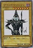 遊戯王カード 【 ブラック・マジシャン 】 WJMP-JP012-UR