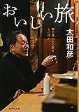 おいしい旅 錦市場の木の葉丼とは何か (集英社文庫)
