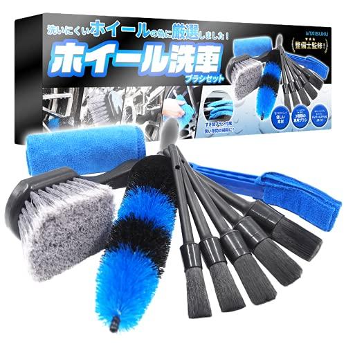 【整備士監修】 TAISUK ホイールブラシ セット ホイール用 洗車ブラシ 洗車用品 マイクロファイバークロス