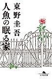 人魚の眠る家 (幻冬舎文庫)