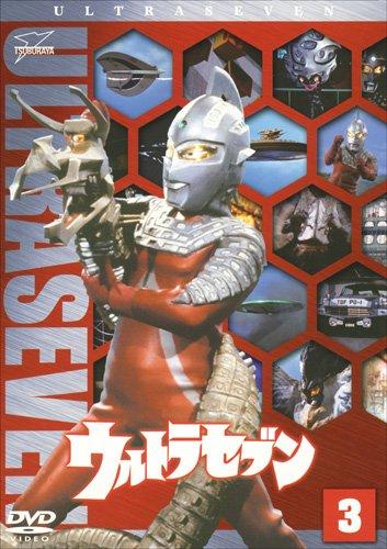 ウルトラセブン Vol.3 [DVD]