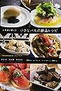 人気店が教える 小さなバルの絶品レシピ