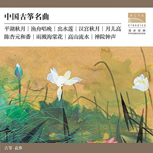 Selected Masterworks of Guzheng Music