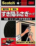スコッチ(R) すき間ふさぎ 防水ソフトテープ EN-76