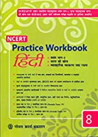 NCERT Practice Workbook Hindi Class 8