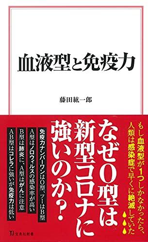 血液型と免疫力 (宝島社新書)