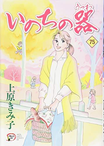 『いのちの器 75 (秋田レディースコミックスデラックス)』のトップ画像