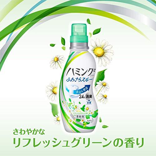 ハミングファイン柔軟剤リフレッシュグリーンの香り本体570ml