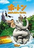 ホートン/ふしぎな世界のダレダーレ(特別編) [DVD] image