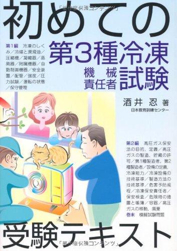 初めての第3種冷凍機械責任者試験受験テキスト