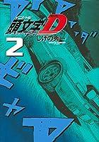 新装版 頭文字D 第02巻