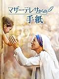 マザー・テレサからの手紙 (字幕版)