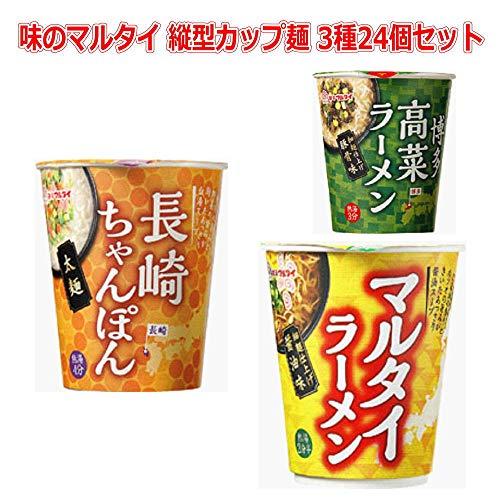 味のマルタイ 縦型 カップ麺 ちゃんぽん 高菜ラーメン マルタイラーメン 3種24個セット