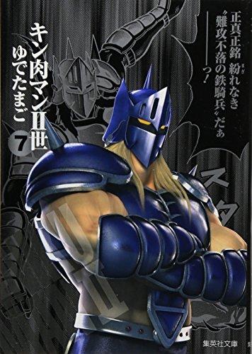 キン肉マン2世 7 (集英社文庫―コミック版) (集英社文庫 ゆ 6-33)