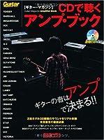 ギター・マガジン CDで聴くアンプ・ブック  ギターの音はアンプで決まる!(CD付き) (リットーミュージック・ムック Guitar Magazine Soun)