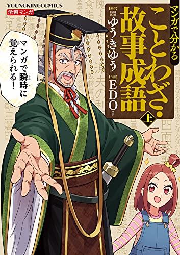 マンガで分かることわざ・故事成語 上巻 (ヤングキングコミックス)