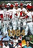 【セ・パ誕生70年記念特別企画】よみがえる1980年代のプロ野球 Part.10 [1984年編] (週刊ベースボール別冊秋風号)
