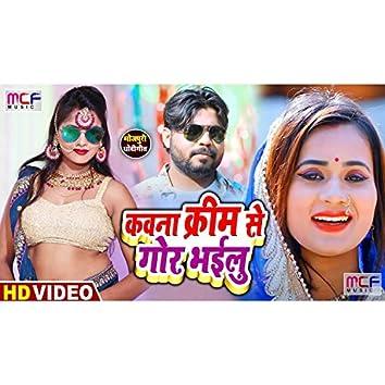 Kawna Kreem Se Goar Bhailu (Bhojpuri Song)