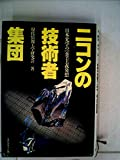 ニコンの技術者集団―日本光学の完全主義発想 (1985年)