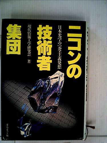 ニコンの技術者集団―日本光学の完全主義発想 (1985年)の詳細を見る