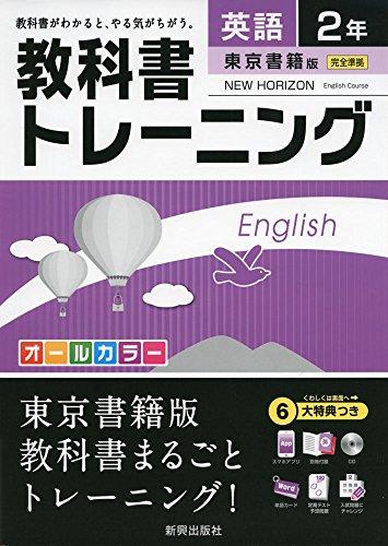 教科書トレーニング東京書籍英語2年