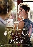 ボヴァリー夫人とパン屋[DVD]