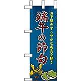 卓上ミニのぼり 端午の節句 No.60112(受注生産) [並行輸入品]