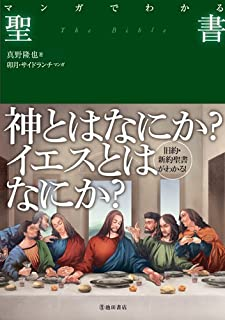 マンガでわかる 聖書 (池田書店のマンガでわかるシリーズ)