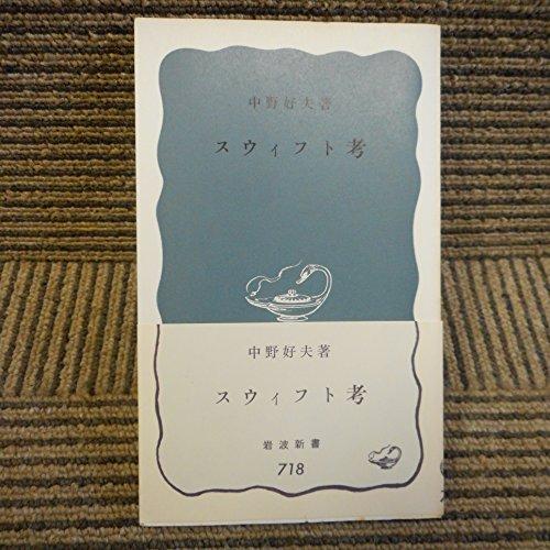 スウィフト考 (岩波新書 青版 718)