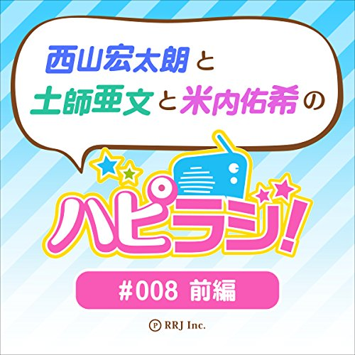 『#08前編 西山宏太朗と土師亜文と米内佑希のハピラジ!』のカバーアート