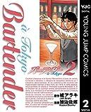 バーテンダー a Tokyo 2 (ヤングジャンプコミックスDIGITAL)