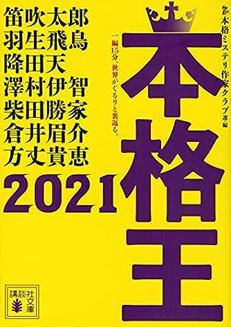 本格王2021 (講談社文庫)