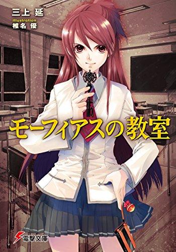 モーフィアスの教室 第01-04巻 [Morpheus no Kyoushitsu vol 01-04]