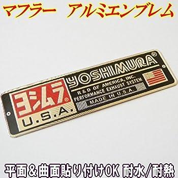 YOSHIMURAヨシムラ3Dアルミ耐熱ステッカー 3Dエンボスロゴ マフラーメタルプレート 吉村マフラーエンブレム マフラーステッカーUSA長方形