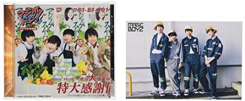 【Amazon.co.jp限定】ハッピーエンドマジック(食べざかり盤)(オリジナルポストカード付)