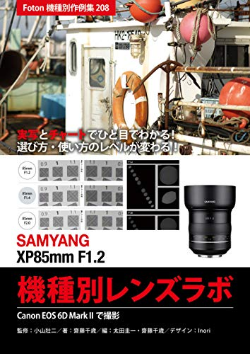 SAMYANG XP85mm F12 Lens Lab: Foton Photo collection samples 208 Using Canon EOS 6D Mark II (Japanese Edition)