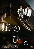 蛇のひと [DVD] image