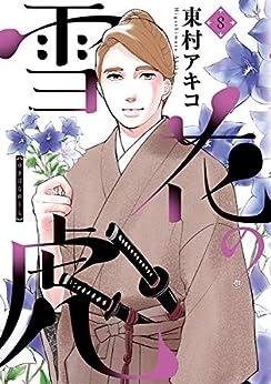 [東村アキコ]の雪花の虎(8) (ビッグコミックス)