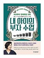 韓国書籍, 経済教育/내 아이의 부자 수업 - Kim Geumsun/ユダヤ人の上位1%のハブルタ経済独立教育/韓国より配送