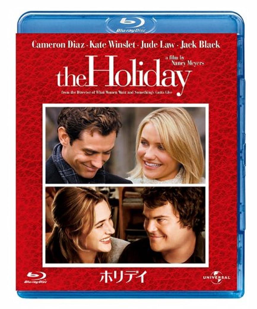 謝罪うっかりプレビスサイトホリデイ [Blu-ray]